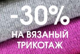 АКЦИЯ: -30% СКИДКА НА ВЯЗАНЫЙ ТРИКОТАЖ в MODIS!