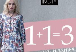 1+1=3 на платья в INCITY !