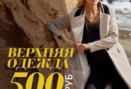 Скидка 500 рублей на верхнюю одежду в INCITY!