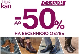 "Скидки до 50% на ВСЮ весеннюю обувь в "" KARI"" !"