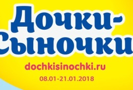 "Каталог ""Дочки-Сыночки""  8.01-21.01.18"
